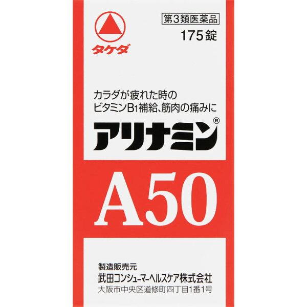 第3類医薬品 アリナミンA50175錠