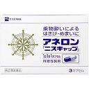 【第(2)類医薬品】【ネコポス対応】アネロン「ニスキャップ」 3カプセル
