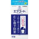 ★【第3類医薬品】エフコート メディカルクール香味 250m...