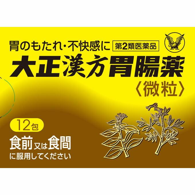 胃腸薬, 第二類医薬品 2 1.2g12