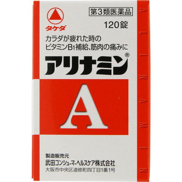 第3類医薬品 アリナミンA120錠