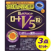 <クリックポスト¥188>ロートV530粒1日1粒1箱ロート製薬機能性表示食品