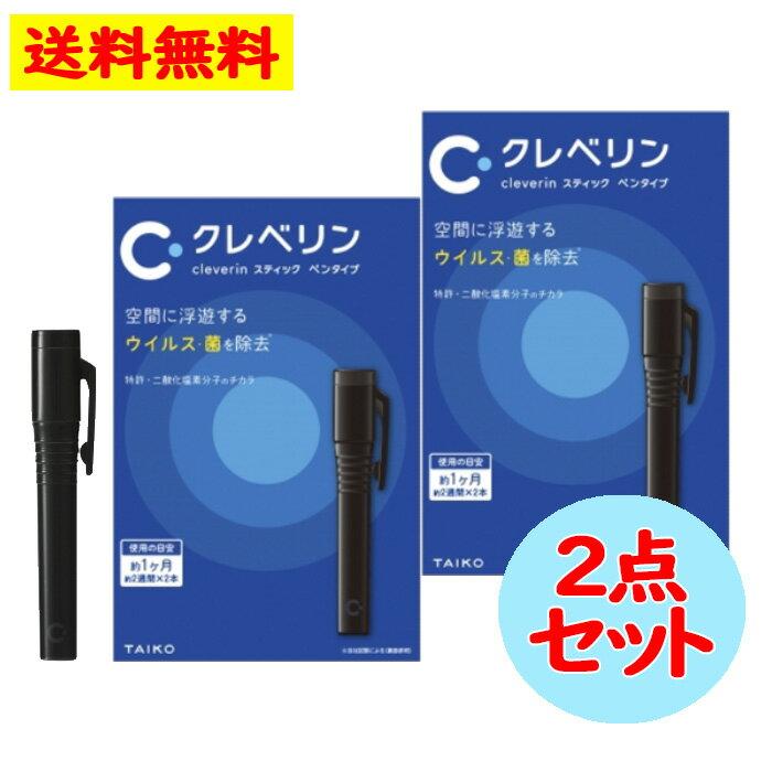 洗剤・柔軟剤・クリーナー, 除菌剤  ( 2 2 ) 2 cleverin