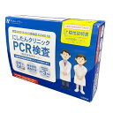 にしたんクリニック【PCR検査日本製 PCR検査 唾液 PCR キット 証明書 陰性証明書 検査 PCR検査キット 自費検査