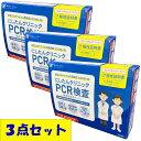 [宅配便]にしたんクリニック【PCR検査 3点セット】日本製