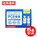 [宅配便]にしたんクリニック【PCR検査 15点セット】 日