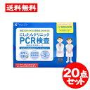 [宅配便]にしたんクリニック【PCR検査 20点セット】 日