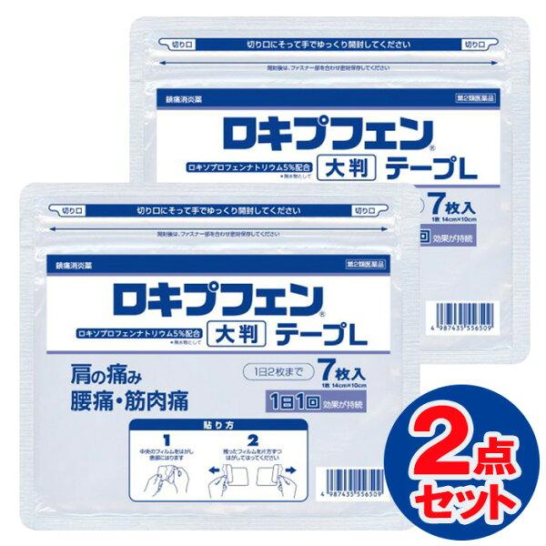 第2類医薬品 ロキプフェンテープL 大判  7枚  ラミネート袋(箱なし) ロキソプロフェンNa配合2点セット