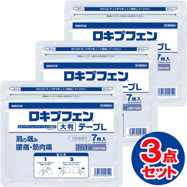 第2類医薬品 ロキプフェンテープL 大判  7枚  ラミネート袋(箱なし) ロキソプロフェンNa配合3点セット