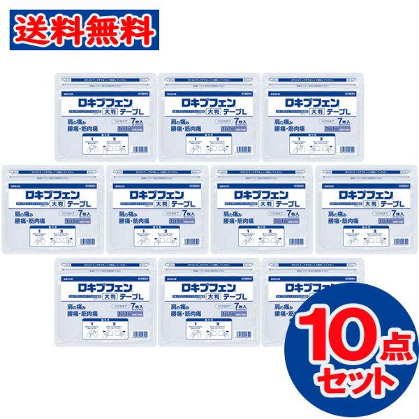 第2類医薬品 ロキプフェンテープL 大判  7枚  ラミネート袋(箱なし) ロキソプロフェンNa配合10点セット