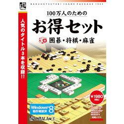 100万人のためのお得セット_3D囲碁・将棋・麻雀(対応OS:WIN)