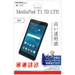花環·出界HUAWEI MediaPad T1 7.0 LTE液晶屏保護膜指紋防止光澤(RT-MPT17F/A1)大致目標庫存=○
