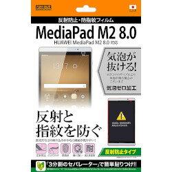 佈置 MediaPad M2 8.0 / dtab 緊湊 d-02 H 反射器預防和防禦指紋膜 (RT-MPM28F/B1) 估計的存貨 = ○ [專案]
