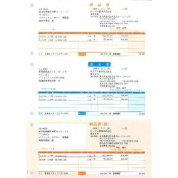 SR630_納品書A(納品書・請求書・納品書控/総額表示)
