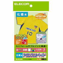 【P5E】エレコム アイロンプリントペーパー はがきサイズ 化繊用タイプ 3枚入り(EJP-NPH1) メーカー在庫品