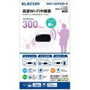 エレコム 無線LAN中継器/11n.g.b/300Mbps/ACアダプター接続 WRC-300FEBK-R メーカー在庫品