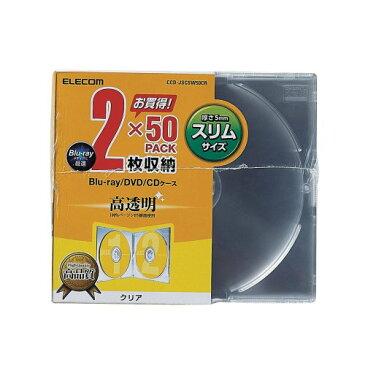 エレコム CD/DVDスリムプラケース/2枚収納/50パック/クリア CCD-JSCSW50CR メーカー在庫品