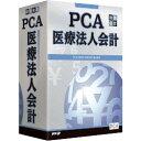 ピーシーエー PCA医療法人会計 with SQL 20クライアント(対応OS:その他)(PIRYW20C12) メーカー在庫品