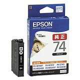 エプソン ICBK74 ビジネスインクジェット用 インクカートリッジ(ブラック) 目安在庫=○