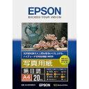エプソン 写真用紙 絹目調 (A4/20枚)KA420MSHR 目安在庫=△