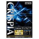 エプソン K2L20SCKR写真用紙クリスピア 高光沢 2L版 20枚入り 目安在庫=△