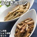 【10%OFF 楽天スーパーSALE】うなぎボーン しお味 しょうゆ味 セット 各65g うな...