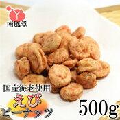 【南風堂の豆菓子】えびピーナッツ500g