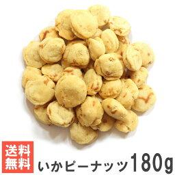 いかピーナッツ 180g 南風堂 メール便発送 濃厚いか風味の落花生豆菓子