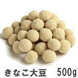 きなこ大豆500g 南風堂 徳用大袋 きなこたっぷり大豆の豆菓子 九州産大豆・きなこ・小麦使用