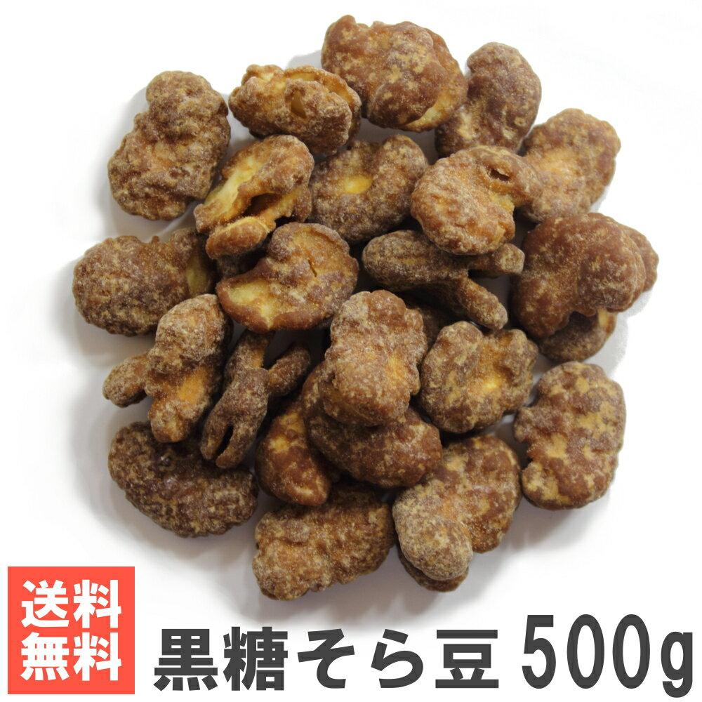 月間セール10%OFF 黒糖そら豆500g 送料無料お試しメール便 南風堂 揚げそら豆の黒糖かけ豆菓子