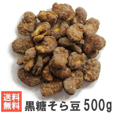 黒糖そら豆500g 送料無料お試しメール便南風堂 揚げそら豆の黒糖かけ豆菓子