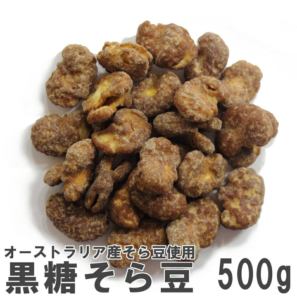 黒糖そら豆500g 南風堂 徳用大袋 そら豆フライの黒糖かけ豆菓子 オーストラリア産そら豆使用