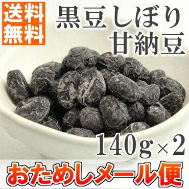 北海道産黒豆しぼり甘納豆140g