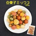 豆菓子ミックス500g 南風堂 まとめ買い用大袋人気の豆菓子7種を贅沢ミックス