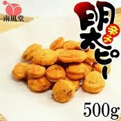 【南風堂の豆菓子】博多辛子明太ピー500g