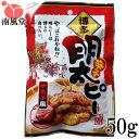 南風堂楽天市場店で買える「博多めんたいピー50g 南風堂 単品販売 福岡名物辛子明太子味の落花生豆菓子」の画像です。価格は108円になります。