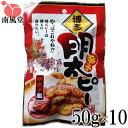 博多めんたいピー50g×10 南風堂 ケース販売 福岡名物辛子明太子味の落花生豆菓子