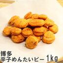 博多めんたいピー1kg 業務用大袋 南風堂落花生豆菓子 福岡特産辛子めんたいこ味お酒のおつまみ おやつに
