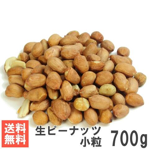 生ピーナッツ小粒700g おためしメール便南風堂 製菓原料、お料理用として