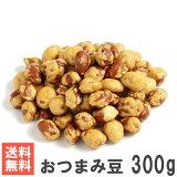 おつまみ豆300g 送料無料おためしメール便南風堂 ピリ辛しょうゆ味の落花生豆菓子
