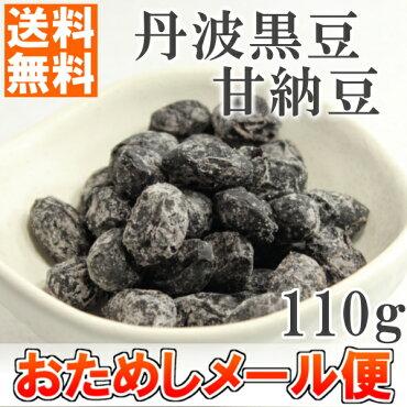 丹波黒豆甘納豆110g