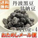 丹波黒豆甘納豆110g×4 送料無料おためしメール便兵庫県産...