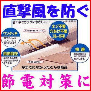 大ヒット商品!!!エアコン直撃風対策エアーウイングプロ2
