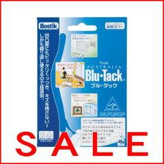 ボスティック ブル・タック[Blu・Tack] CKBT-450000
