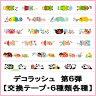 【新発売!!】プラス デコレーションテープ デコラッシュ 第6弾 「Move・デコラッシュ」 交換テープアソートパック全6種類セット