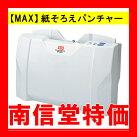 マックス紙そろえパンチャーEP-50CNDP90106