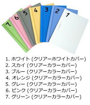 とじ太くん専用クリアカラーカバースカイA4表紙カバー背巾12mm