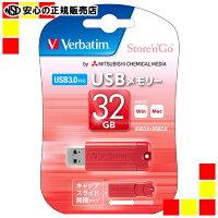 《三菱ケミカルメディア》 USBメモリ 32GB レッド USBSPS32GRV1