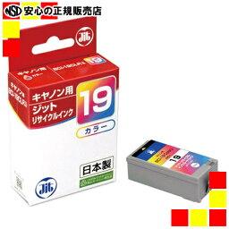 《ジット》 リサイクルインクJIT-C19C