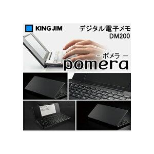 【送料無料】KINGJIM(キングジム)デジタルメモPOMERA(ポメラ)無線LAN・新「ATOK」搭載DM200(DM100後継)【smtb-f】